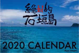 絶対的石垣島2020カレンダー