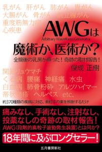 五月書房新社 『AWGは魔術か、医術か?』