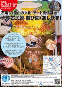 石垣島 琉球古民家 遊び間 オープン告知フライヤー制作
