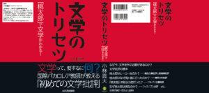 五月書房新社 『文学のトリセツ』装幀デザイン