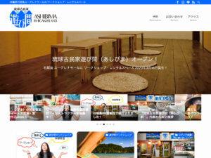 琉球古民家遊び間Webサイト